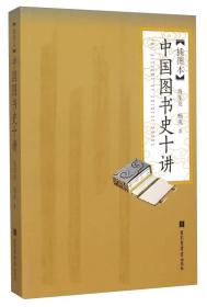 中国图书史十讲肖东发,杨虎 著北京图书馆出版社9787501355518