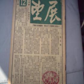 展望 1950年 第五卷 12 上海