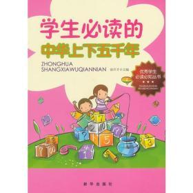 优秀学生必读必知丛书——学生必读的中华上下五千年(单色)
