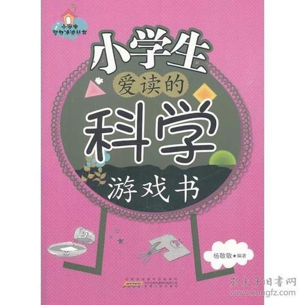 小学生智力冲浪丛书:小学生爱读的科学游戏书