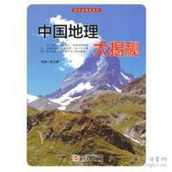 探访造物者系列  中国地理大揭密