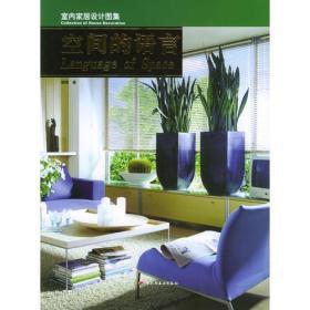 室内家居设计图集--空间的语言