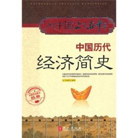 大中国上下五千年:中国历代经济简史