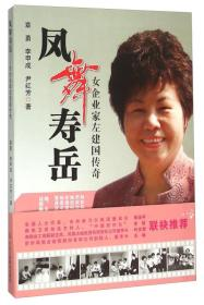 凤舞寿岳 女企业家左建国传奇