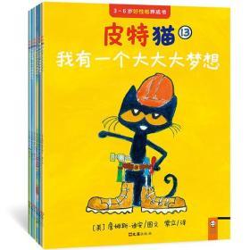 小读客·皮特猫第三辑:宝宝第一套好性格养成书(套装共6册)(乐观、自信、勇敢……皮特猫在美国家喻户晓,几乎每个孩子都在读!)