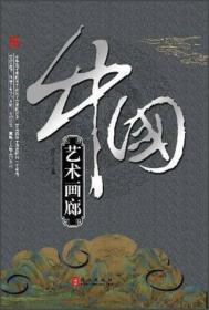 火爆热销中---辉煌中国--中国艺术画廊(1-4,1-9,11-6)