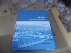 核事故应急准备与响应手册 (16开精装 正版现货)岳会国  编