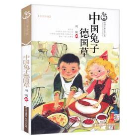 盛世中国原创儿童文学大系 中国兔子德国草