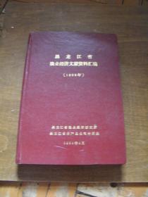 黑龙江省渔业经济文献资料汇编(1988)