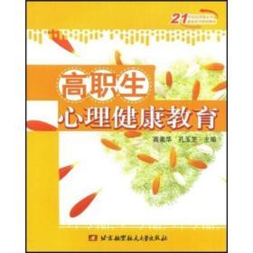 【正版书籍】高职生心理健康教育(高美华等)