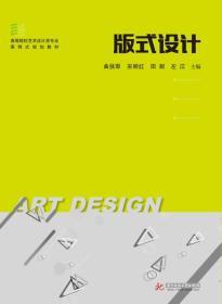 版式设计 曲扶犁 华中科技大学出版社 9787568031219