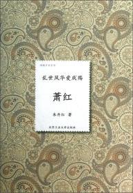 倾城才女系列·乱世风华爱成殇:萧红