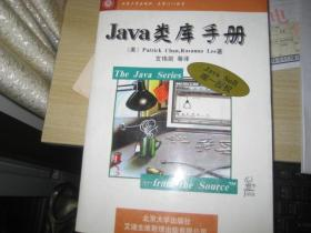 Java类库手册 1997一版一印【馆藏】  DA 5300