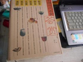 中国历代名食荟赏