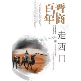晋商五百年·走西口zxk