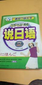 说日语:双色版