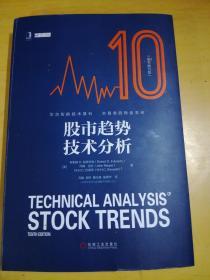 股市趋势技术分析  (原书第10版)