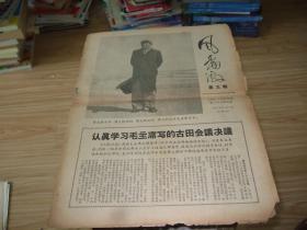 风雷激 1967年2月3日 4版全