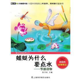蜻蜓为什么要点水—节肢动物