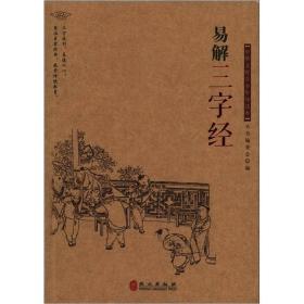 中华文库青少年导读本:易解三字经