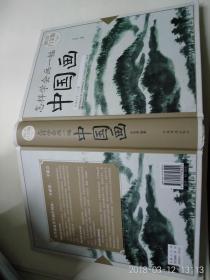 怎样学会画一幅中国画 超值全彩白金版