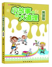 校园图书角必备藏书·小故事中的大道理(男孩注音版)