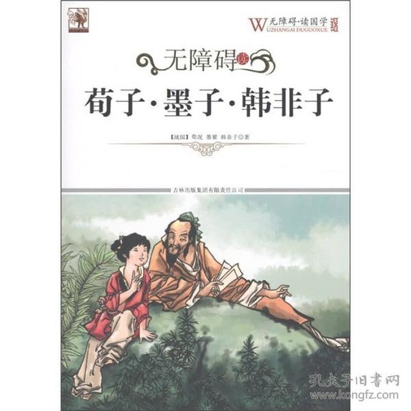无障碍读荀子·墨子·韩非子