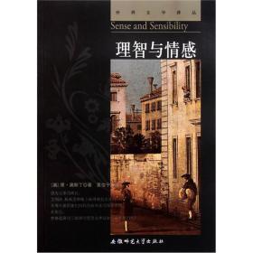 世界文学译丛:理智与情感