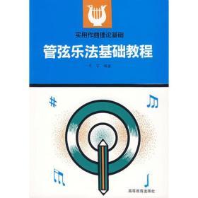 管弦乐法基础教程