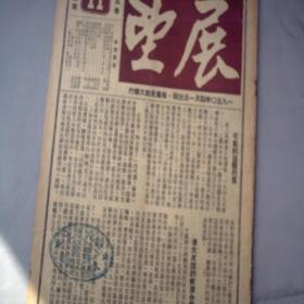 展望 1950年 第五卷 11 上海