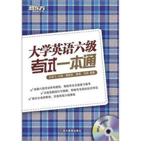 新东方:大学英语六级考试一本通