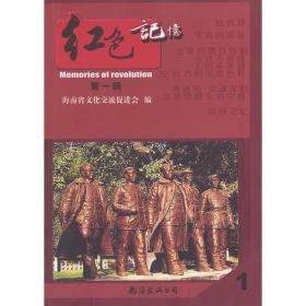 红色记忆-第一辑-1