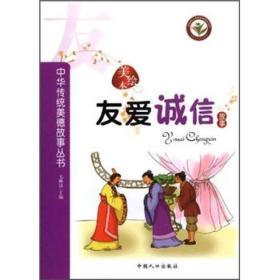 现货-中华传统美德故事:友爱诚信故事