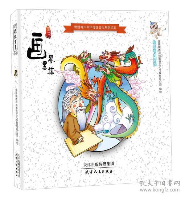 锦绣神州中华传统文化系列绘本:画