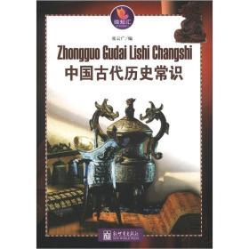 中国古代历史常识