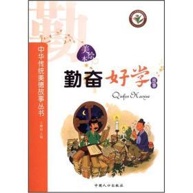 中华传统美德故事丛书:勤奋好学故事