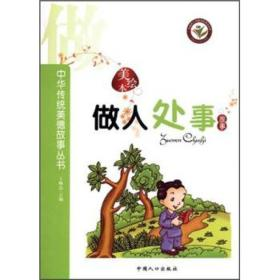 中华传统美德故事丛书:做人处事故事9787510105494