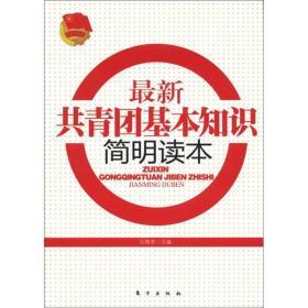 最新共青团基本知识简明读本(LHYG)
