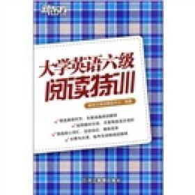 新东方·大学英语六级阅读特训