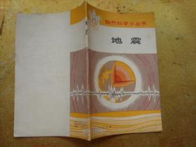 地震  自然科学小丛书