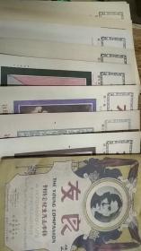 良友画报每月一册第一期到第十二期全 + 良友孙中山先生纪念刊  解放后出版