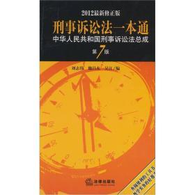 刑事诉讼法一本通第七7版2012最新修刘志伟编法律出版社9787511833846