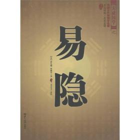 ST大成国学之易隐(编码:原书号)
