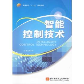 智能控制技术( 十二五)