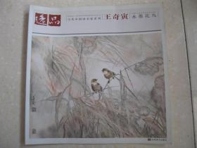王奇寅水墨花鸟专辑