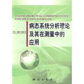 病态系统分析理论及其在测量中的应用