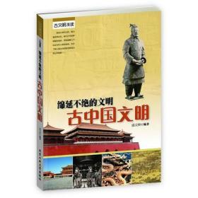 绵延不绝的文明--古中国文明