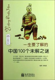 一生读书计划:一生要了解的中国100个未解之谜