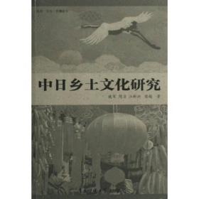 中国传媒大学出版社 中日乡土文化研究 铁军,周洁,江新兴,侯越 9787810857086