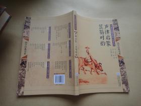 中华传统蒙学精华注音全本:声律启蒙 笠翁对韵(第2版)